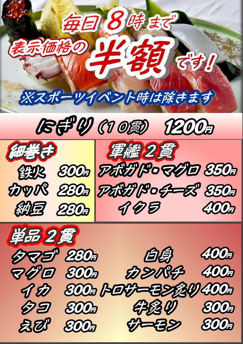 寿司半額2016
